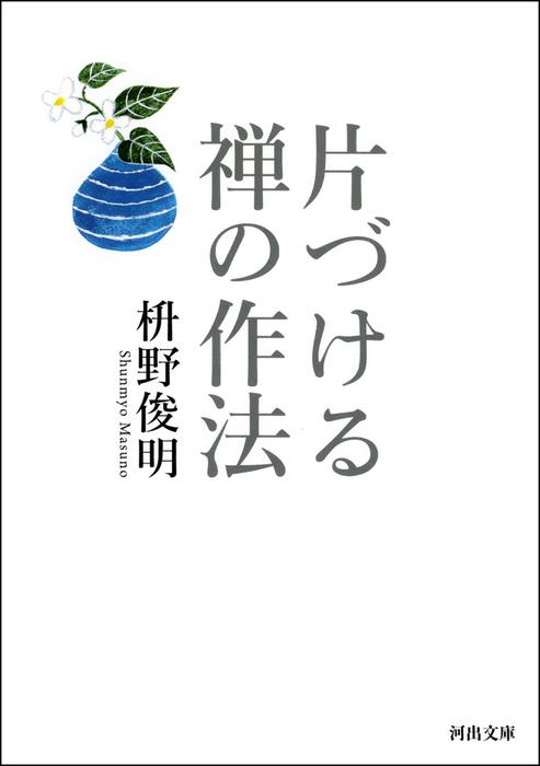 片づける 禅の作法-電子書籍-拡大画像