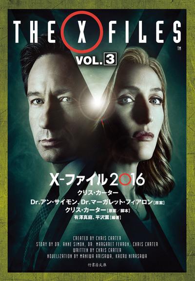 X-ファイル 2016 VOL.3-電子書籍