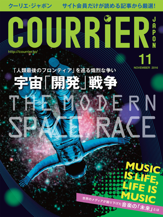 COURRiER Japon (クーリエジャポン)[電子書籍パッケージ版] 2016年 11月号拡大写真