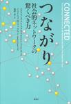 つながり 社会的ネットワークの驚くべき力-電子書籍