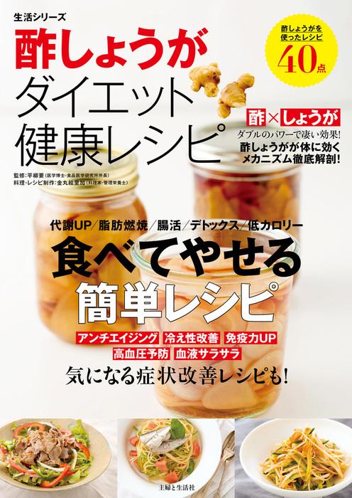 酢しょうがダイエット健康レシピ拡大写真