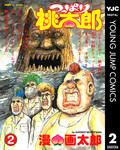 つっぱり桃太郎 2-電子書籍