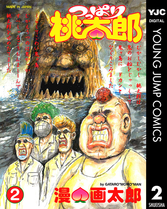 つっぱり桃太郎 2-電子書籍-拡大画像