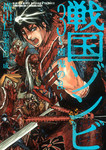 戦国ゾンビ-百鬼の乱- (3)-電子書籍