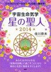 ミラクルハッピーなみちゃんの超☆運命学! 宇宙生命気学 星の聖人 2014-電子書籍
