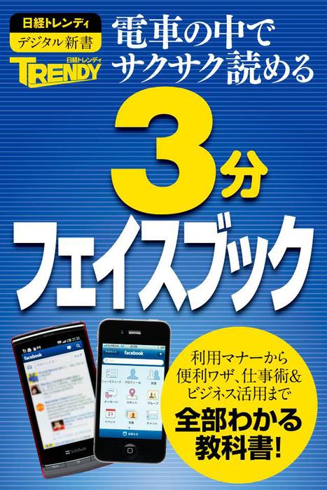 日経トレンディ 電車の中でサクサク読める 3分フェイスブック拡大写真