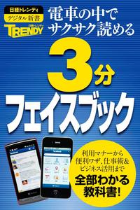 日経トレンディ 電車の中でサクサク読める 3分フェイスブック