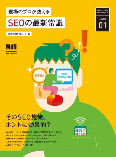 現場のプロが教えるSEOの最新常識-電子書籍