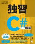 独習C# 第3版-電子書籍