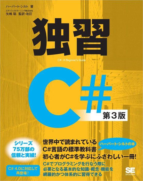 独習C# 第3版拡大写真