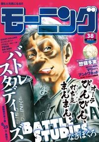 モーニング 2016年38号 [2016年8月18日発売]