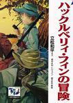ハックルベリィ・フィンの冒険-電子書籍