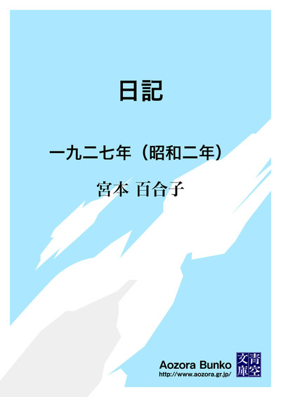 日記 一九二七年(昭和二年)-電子書籍