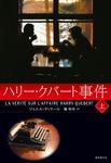 ハリー・クバート事件 上-電子書籍