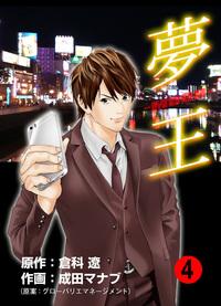 夢王 4-電子書籍
