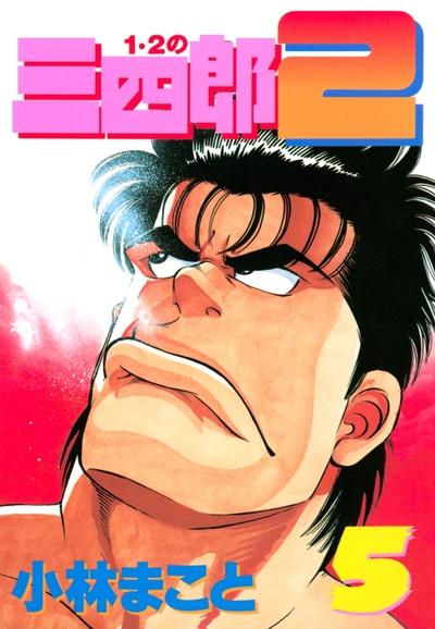 1・2の三四郎2(5)-電子書籍