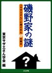 磯野家の謎-電子書籍