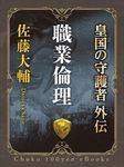 職業倫理 - 皇国の守護者外伝-電子書籍