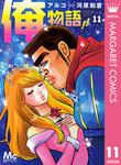 俺物語!! 11-電子書籍
