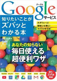 ポケット百科 Googleサービス 知りたいことがズバッとわかる本-電子書籍