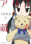 アリスと蔵六(4)-電子書籍