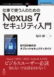 仕事で使う人のためのNexus 7セキュリティ入門 BYOD時代のタブレットセキュリティガイド-電子書籍