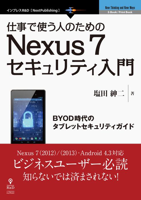 仕事で使う人のためのNexus 7セキュリティ入門 BYOD時代のタブレットセキュリティガイド拡大写真