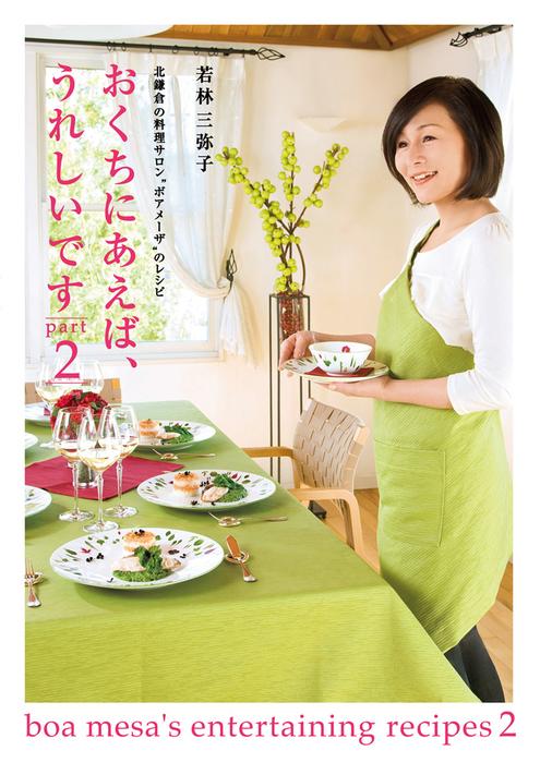 """おくちにあえば、うれしいです part2 北鎌倉の料理サロン""""ボアメーザ""""のレシピ拡大写真"""