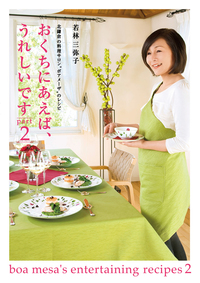 """おくちにあえば、うれしいです part2 北鎌倉の料理サロン""""ボアメーザ""""のレシピ-電子書籍"""