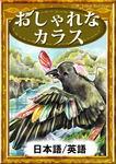 おしゃれなカラス 【日本語/英語版】-電子書籍