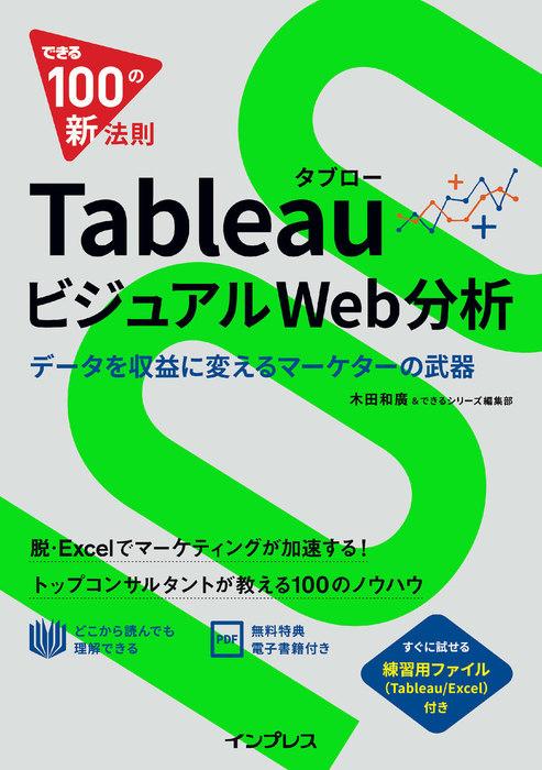 できる100の新法則 Tableau タブロー ビジュアルWeb分析 データを収益に変えるマーケターの武器拡大写真