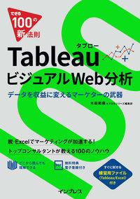 できる100の新法則 Tableau タブロー ビジュアルWeb分析 データを収益に変えるマーケターの武器-電子書籍