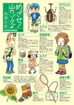 めざせ! 山カゾク / 1-電子書籍