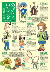 めざせ! 山カゾク / 1