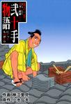 弐十手物語101 夜叉と修羅・二-電子書籍