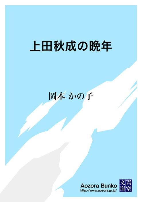 上田秋成の晩年拡大写真