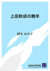 上田秋成の晩年-電子書籍
