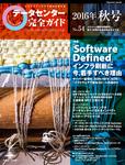 データセンター完全ガイド 2016年秋号-電子書籍