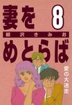 妻をめとらば (8) 愛の大迷走-電子書籍