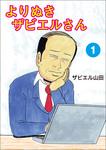 よりぬきザビエルさん 1巻-電子書籍