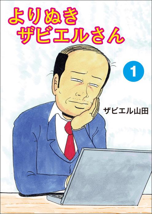 よりぬきザビエルさん 1巻-電子書籍-拡大画像