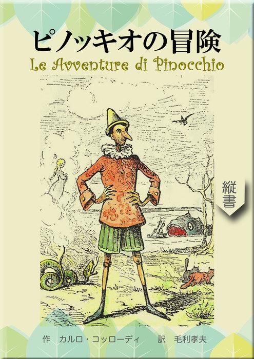 ピノッキオの冒険拡大写真