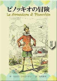 ピノッキオの冒険-電子書籍