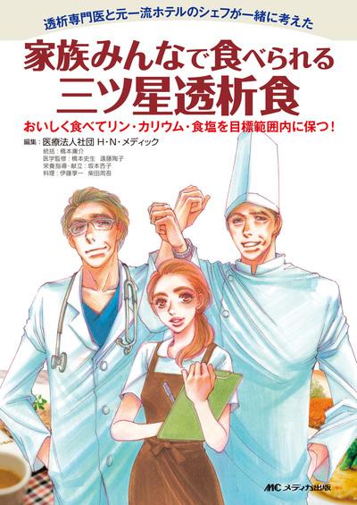 家族みんなで食べられる三ツ星透析食:透析専門医と元一流ホテルのシェフが一緒に考えた-電子書籍