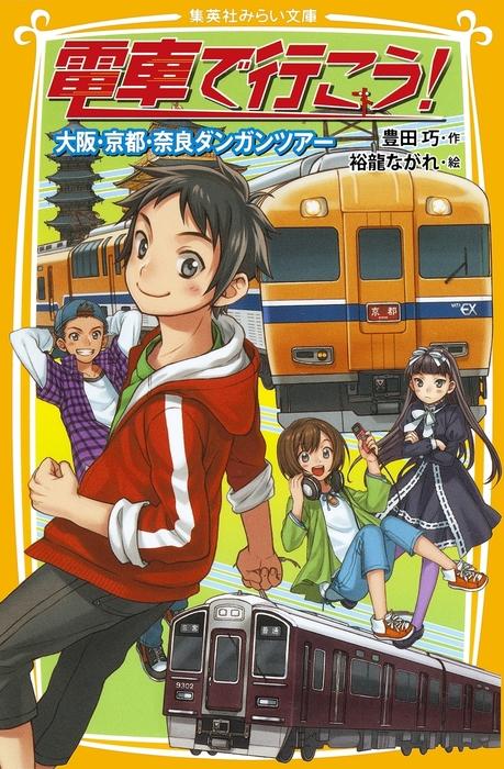 電車で行こう! 大阪・京都・奈良ダンガンツアー拡大写真