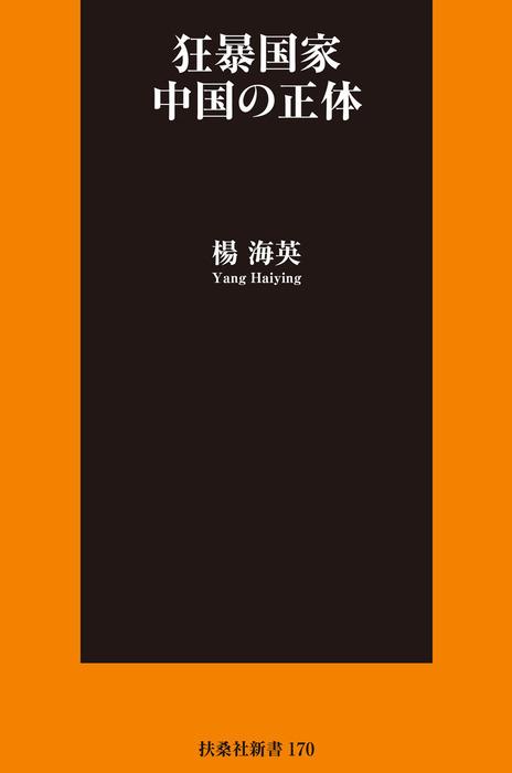狂暴国家 中国の正体-電子書籍-拡大画像