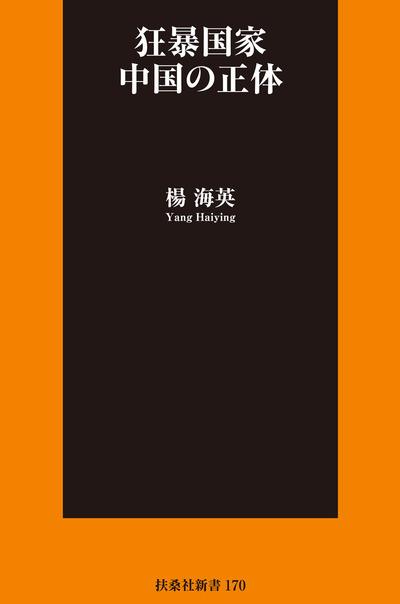 狂暴国家 中国の正体-電子書籍