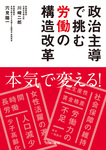 政治主導で挑む労働の構造改革-電子書籍