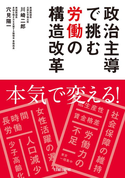 政治主導で挑む労働の構造改革-電子書籍-拡大画像