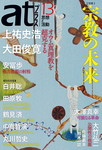 atプラス 13-電子書籍